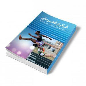جلد کتاب فراتر از قهرمانی (7)