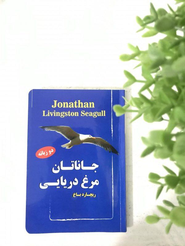 کتاب جاناتان مرغ دریایی